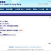 香港の反政府デモ:日本領事館「香港安全の手引き(別冊)〜緊急事態への対応編」