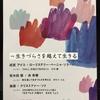 文学フリマ東京に行って、宮尾節子さんの糸電話朗読を聴かせていただきました!