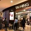 カジュアルな香港の茶餐庁。北京に店舗がたくさんある太興餐庁(頤堤港店)