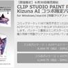 【クリスタ】CLIP STUDIO PAINT PRO Kizuna AI コラボ限定パッケージ版が6月30日より発売開始です!【限定版】