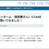 コワーキングスペース「CASE Shinjuku」公式サイトにてインタビュー掲載