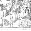 いざ鬼ヶ島の鬼ヶ城へ! ~『桃太郎一代記』その11~