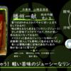 【木曜日の季節物】播州一献 純米吟醸 愛山 生【FUKA🍶YO-I】