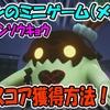 【KH3】プリンのミニゲーム攻略【メロン】!サンフランソウキョウ!ハイスコア獲得攻略!#37