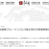 【ブルーインパルス】国宝・彦根城築城410年祭