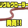 【DUO】新基準ストレートワーム「リグルクローラー」発売!