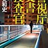 未解決の女  6話 警視庁文書捜査官