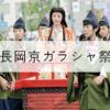 明智光秀ゆかりの祭『2018長岡京ガラシャ祭』を見に行こう♪