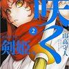明日10月3日(火曜日)発売のコミックス