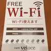 カフェ・ベローチェでフリーWi-Fiが使えるようになった