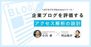 企業ブログの価値を、どう計る?アクセス解析の専門家 小川卓とコンサルタント 村山佑介が「ブログ運用担当者が見るべき数字」を語る