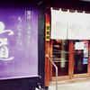 福岡薬院【うなぎ処 山道】 ぷりぷりで肉厚な「宮崎産うなぎ」の隠れた名店