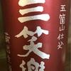 富山県『三笑楽 五箇山仕込 蔵出し生原酒』三笑楽らしい野性味のあるパイナップル味は新酒でも健在!度数高めでガツンと酔わせる酒です。