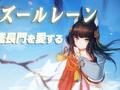 【100】【アズレン】戦艦長門が好き/戦艦たるもの、主砲を鳴らせ、大洋を駆けるべし
