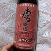 【安くて美味しいワイン】おたる醸造 赤ワイン~北海道ワイン(株)の日本産ブドウ100%使用の国産生ワインだよ
