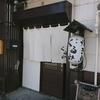 串焼 くるみ / 札幌市中央区南2条西13丁目