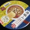 日清麺職人 山椒仕立てのはまぐりだしそば 冗談ではない食塩相当量