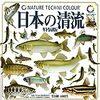 日本の清流 原色海水魚図鑑2018  釣りバカストラップ