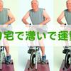 【自宅で運動】エアロバイクを漕ぐ最強メリット4選