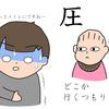 【育児×教員⑫】母、急な腹痛に襲われる
