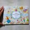 ごちそうだらけのぬり絵本【世界のSweets&Dishesぬり絵Book】