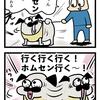 【犬漫画】ホームセンターも大好きな犬