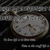 人生を愛するとは時間を愛すること…ベンジャミン・フランクリン