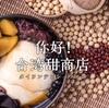 【タピオカ】台湾甜商店 ~ホットを注文したらそうなっちゃうよね~