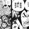 """『ワンピース』962話、""""九里大名""""光月おでんと家臣たち【ネタバレ感想】"""
