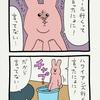 スキウサギ「バケツ」