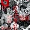 4月6日発売!Gスピリッツvol.47はジャパンプロレス特集!長州力と谷津嘉章が表紙です