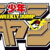 少年ジャンプの面白さの秘訣は「新陳代謝」にある
