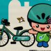 ご存じですか?「相模原市安全に安心して自転車を利用しようよ条例」