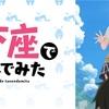 2020年秋アニメ『土下座で頼んでみた』2期はあるのか?