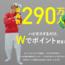 【ポイ活】ハピタス歴3年!大量ポイント獲得の成果公開!その方法を詳解するよ!