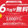 Yahoo!プレミアム会員に無料登録できるキャンペーンのリンク集
