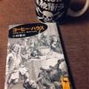 18世紀ロンドンのコーヒーは苦そう