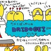 大道芸ワールドカップin静岡2017に行っていろいろ食べてきました。