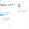 ASP.NET CoreのTwitter認証と会員機能を作った理由