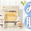 みんなの肌潤糖 クリア効果あり!話題の「みんなの肌潤糖」と「みんなの肌潤糖クリア」を体験してみました。
