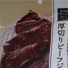 内容量37g炭水化物3gタンパク質20.3g 厚切りビーフジャーキー ローソン
