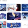 【iTunes Store】「ディズニーベストセラー」期間限定価格
