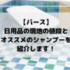 【パース】日用品の現地の値段とオススメのシャンプーを紹介します!