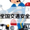 秋の全国交通安全運動!アラフィフおじさんUberEats配達員収入日記