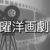 【映画】管理人が選ぶ「日曜洋画劇場と言えばこの映画!」名作10作品を一挙ご紹介