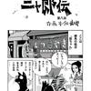 まんが『ニャ郎伝』第八話