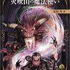 【ゲームブック】21世紀にファイティング・ファンタジーが大復活!『ファイティング・ファンタジー・コレクション ~火吹山の魔法使いふたたび~』