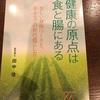 またまた田中先生。