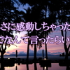 美しさに感動しちゃったとき、英語で何て言ったらいいの?【旅で使えた英語⑧】