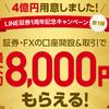 【終了】LINE証券の1周年記念キャンペーン!新規口座開設や取引でお金配り